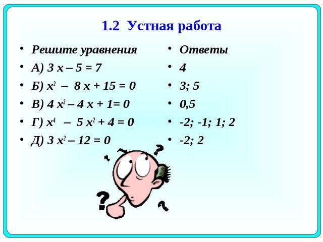 1.2 Устная работа Решите уравнения А) 3 х – 5 = 7 Б) х2 – 8 х + 15 = 0 В) 4 х...