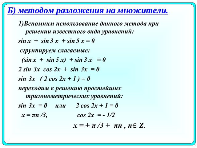 Б) методом разложения на множители.