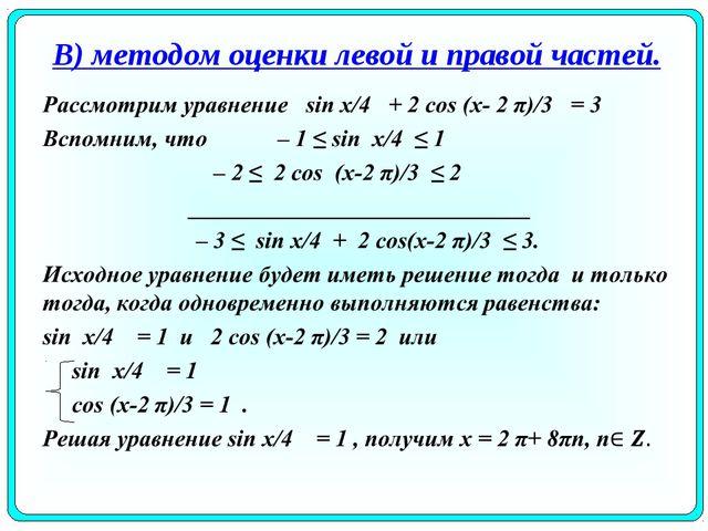 В) методом оценки левой и правой частей.