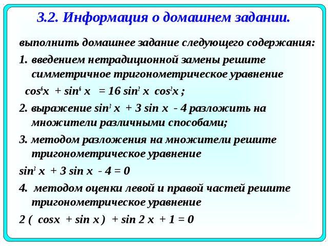 3.2. Информация о домашнем задании. выполнить домашнее задание следующего сод...