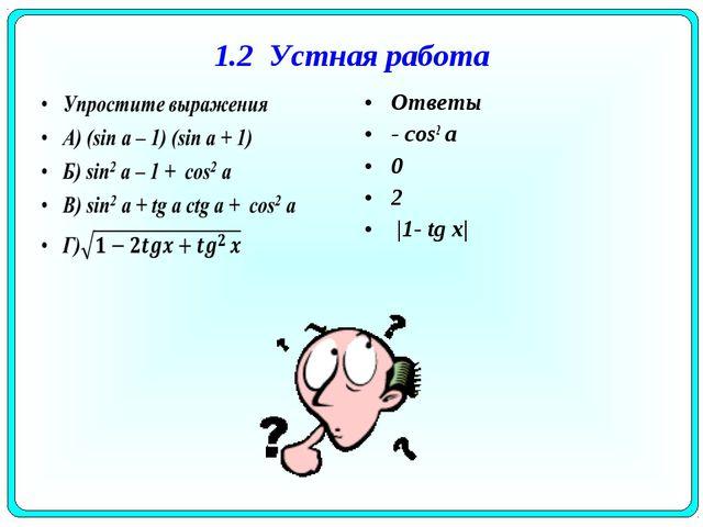 1.2 Устная работа Ответы - cos2 a 0 2 |1- tg х|