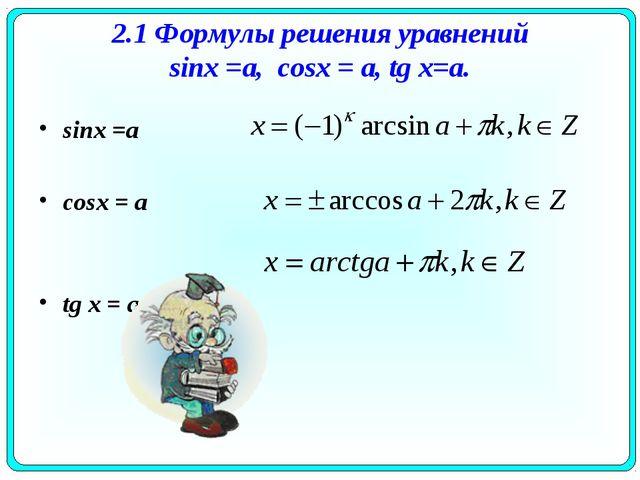 2.1 Формулы решения уравнений sinx =а, cosx = а, tg х=а. sinx =а cosx = а tg...