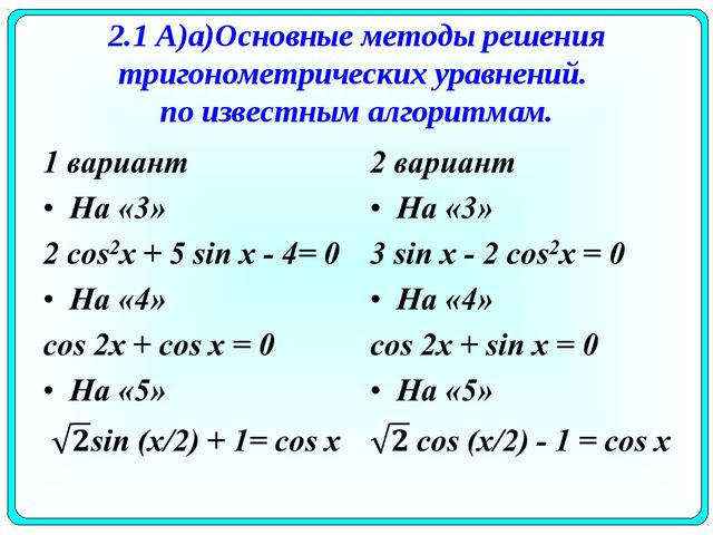 2.1 А)а)Основные методы решения тригонометрических уравнений. по известным ал...