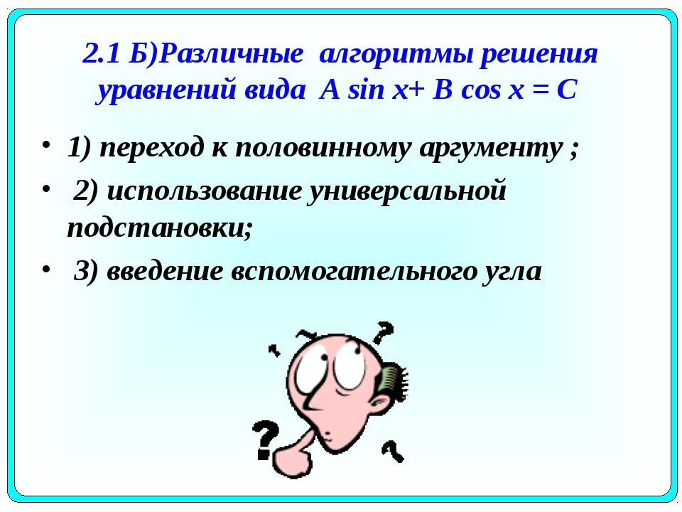 2.1 Б)Различные алгоритмы решения уравнений вида A sin x+ B cos x = С 1) пере...