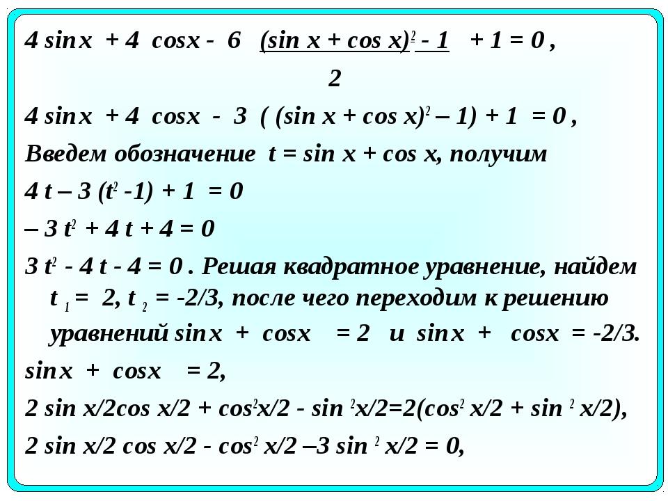 4 sin х + 4 cosх - 6 (sin x + cos x)2 - 1 + 1 = 0 , 2 4 sin х + 4 cosх - 3 (...