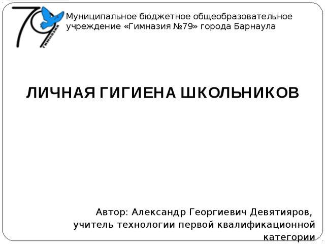 Муниципальное бюджетное общеобразовательное учреждение «Гимназия №79» города...