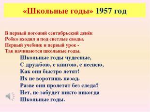 «Школьные годы» 1957 год В первый погожий сентябрьский денёк Робко входил я п