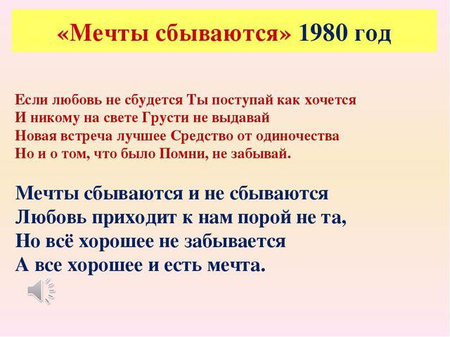 «Мечты сбываются» 1980 год Если любовь не сбудется Ты поступай как хочется И...