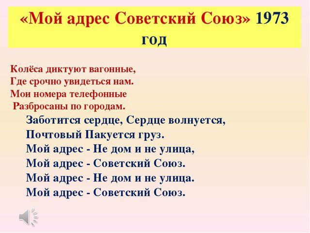 «Мой адрес Советский Союз» 1973 год Колёса диктуют вагонные, Где срочно увиде...