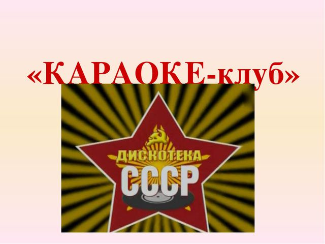 «КАРАОКЕ-клуб»