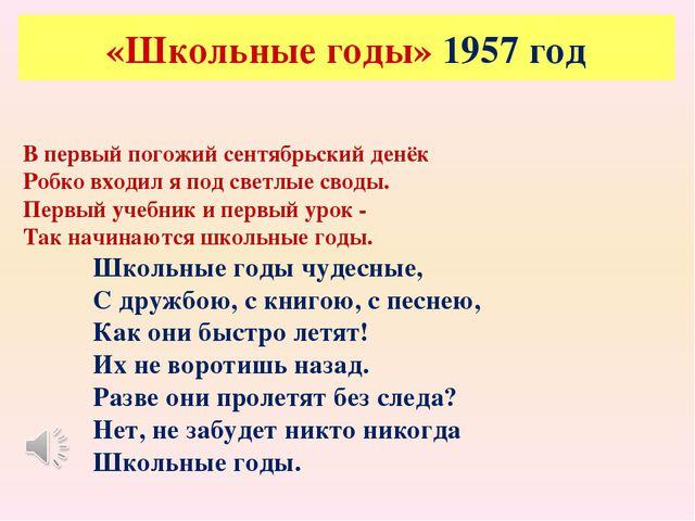 «Школьные годы» 1957 год В первый погожий сентябрьский денёк Робко входил я п...