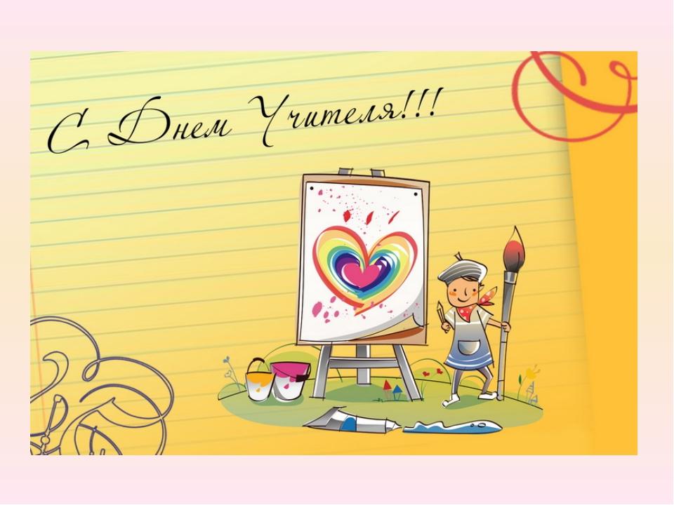 Презентация к уроку изо открытка к дню учителя, обезьянок смешных надписями