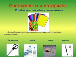 Для работы нам понадобиться следующие инструменты и приспособления: Ножницы: