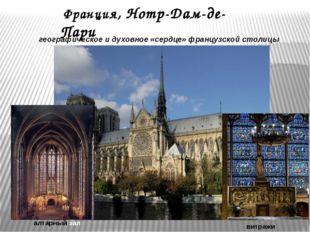 Франция, Нотр-Дам-де-Пари витражи Собо́р Пари́жской Богома́тери - атолически
