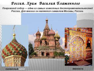 Россия. Храм Василия Блаженного Покровский собор — одна из самых известных д
