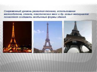 Франция. Эйфелева башня Современный уровень развития техники, использование ж