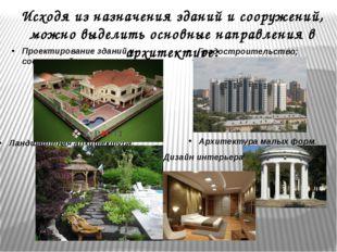 Исходя из назначения зданий и сооружений, можно выделить основные направления