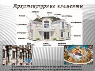 Архитектурные элементы В архитектуре применяется как декоративная отделка, ск