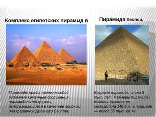 Древний Египет. Пирамиды в Гизе Пирамида Хеопса. Комплекс египетских пирамид