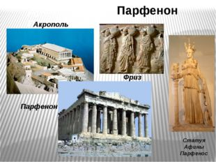Парфенон Древняя Греция. Акрополь Парфенон Статуя Афины Парфенос Фриз