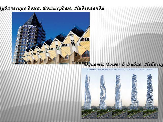 Кубические дома. Роттердам, Нидерланды Dynamic Tower в Дубае. Небоскреб