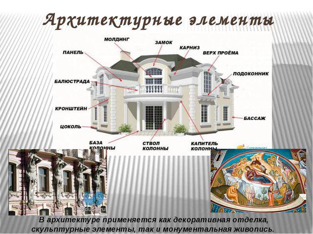 Архитектурные элементы В архитектуре применяется как декоративная отделка, ск...