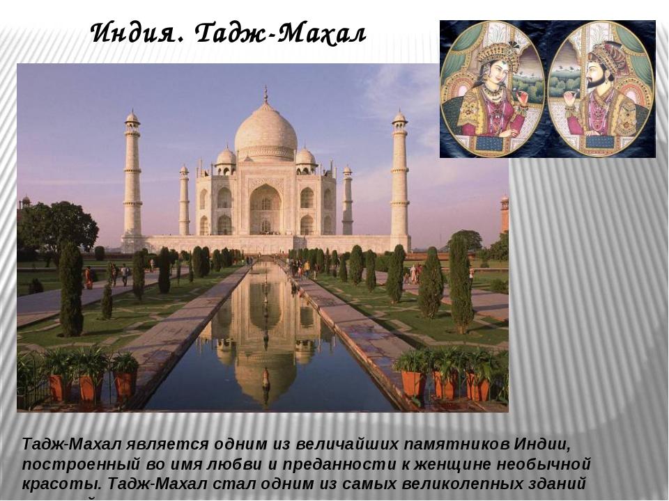 Индия. Тадж-Махал Тадж-Махал является одним из величайших памятников Индии,...