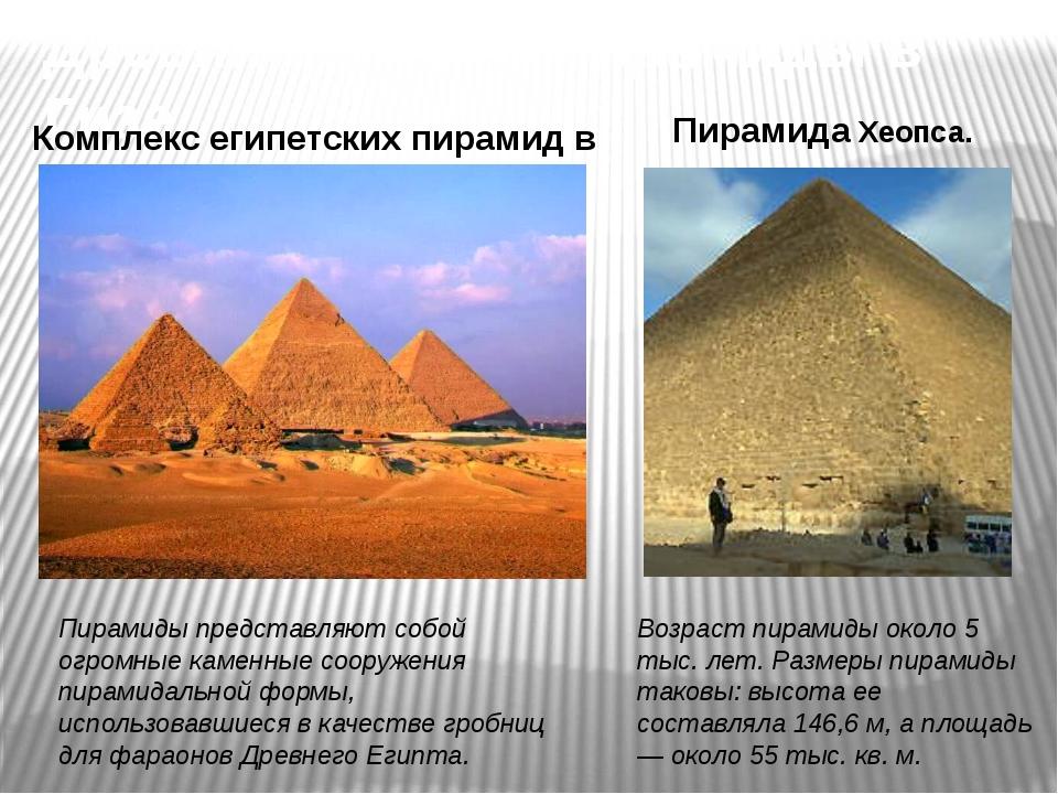 Древний Египет. Пирамиды в Гизе Пирамида Хеопса. Комплекс египетских пирамид...