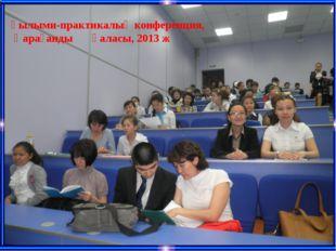 Ғылыми-практикалық конференция, Қарағанды қаласы, 2013 ж