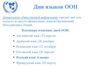 Департамент общественной информацииучредил дни для каждого из шести официаль