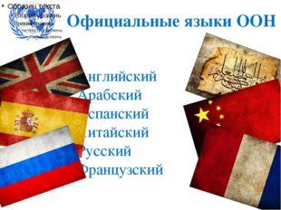 Официальные языки ООН Английский Арабский Испанский Китайский Русский Француз