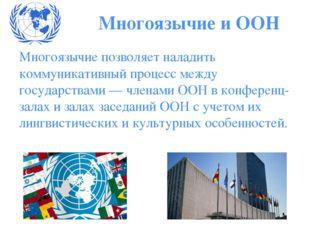Многоязычиепозволяет наладить коммуникативный процесс между государствами —