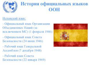 Испанский язык: - Официальный язык Организации Объединенных Наций (за исключе