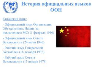 Китайский язык: - Официальный язык Организации Объединенных Наций (за исключе