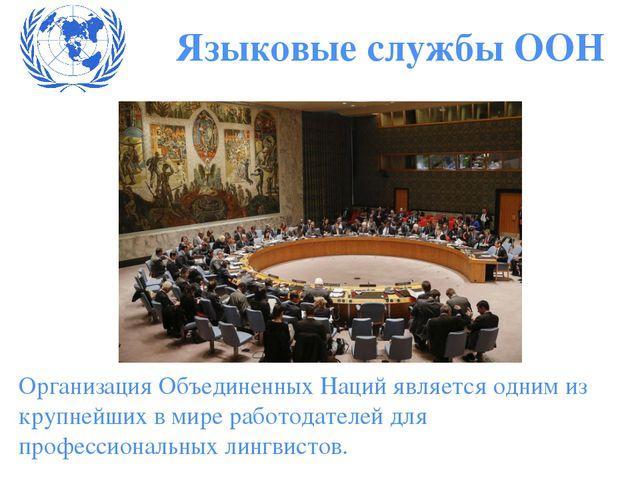 Организация Объединенных Наций является одним из крупнейших в мире работодате...