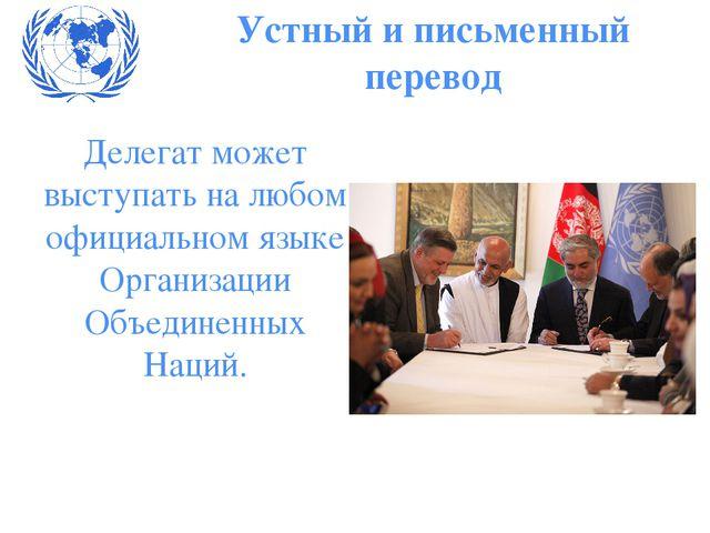 Делегат может выступать на любом официальном языке Организации Объединенных Н...