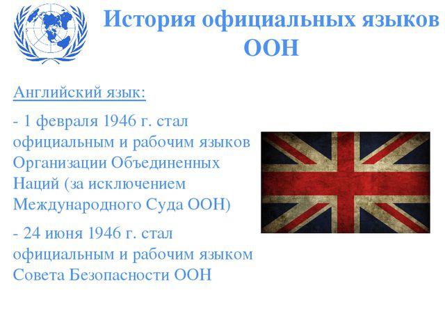 Английский язык: - 1 февраля 1946 г. стал официальным и рабочим языков Органи...