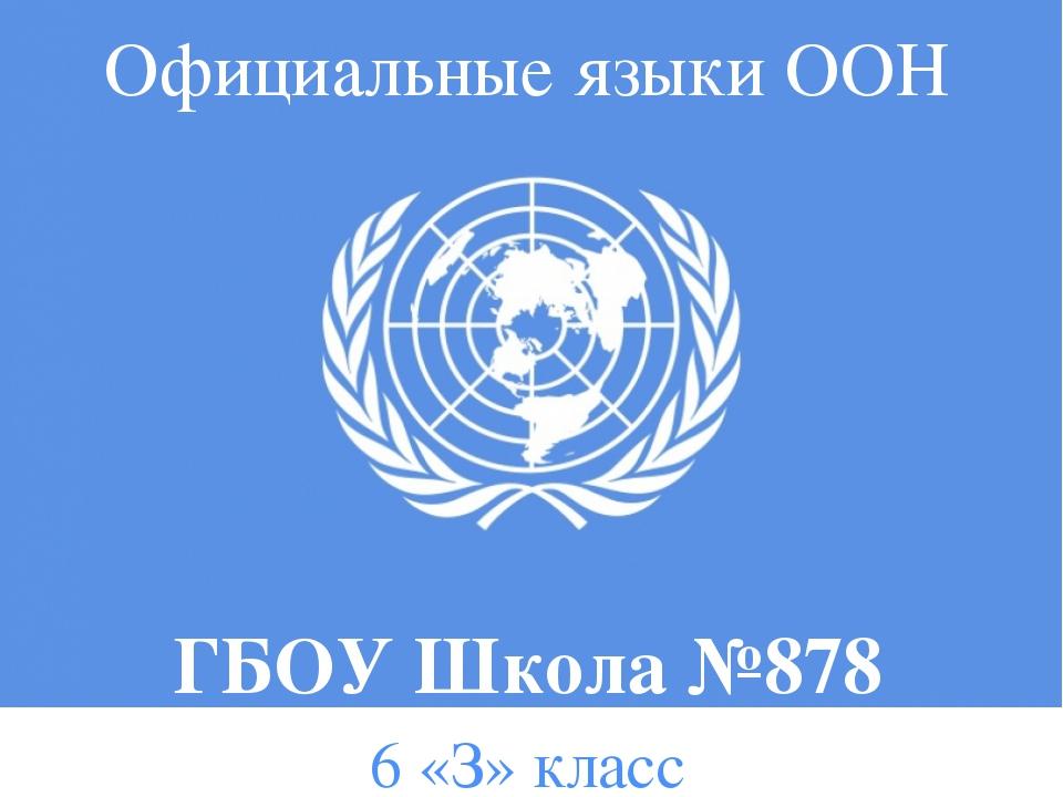 Официальные языки ООН ГБОУ Школа №878 6 «З» класс