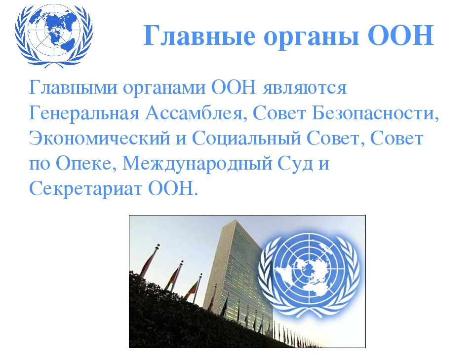 Главными органами ООН являются Генеральная Ассамблея, Совет Безопасности, Эко...