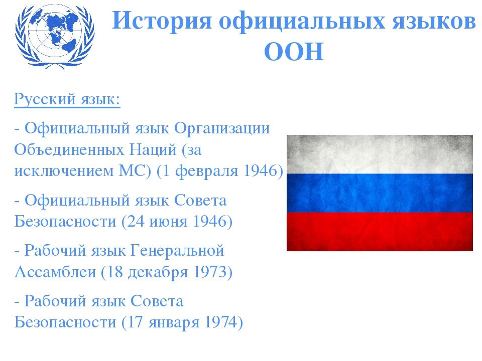 Русский язык: - Официальный язык Организации Объединенных Наций (за исключени...