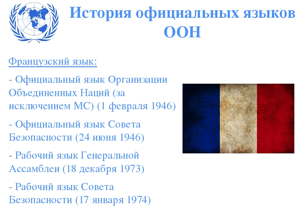 Французский язык: - Официальный язык Организации Объединенных Наций (за исклю...
