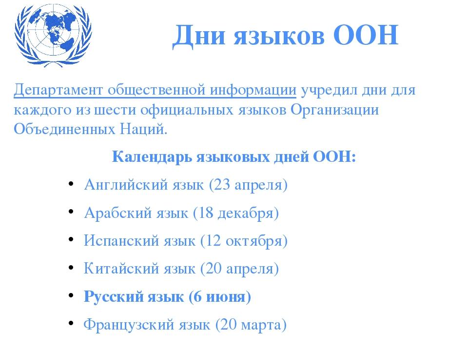 Департамент общественной информацииучредил дни для каждого из шести официаль...