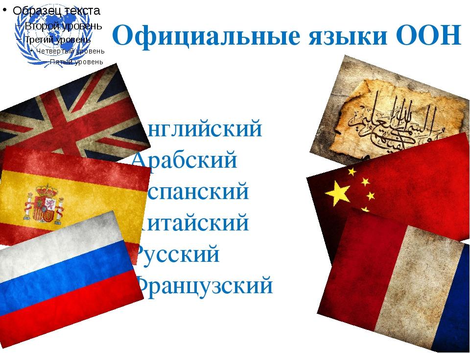 Официальные языки ООН Английский Арабский Испанский Китайский Русский Француз...