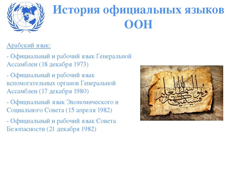 Арабский язык: - Официальный и рабочий язык Генеральной Ассамблеи (18 декабря...