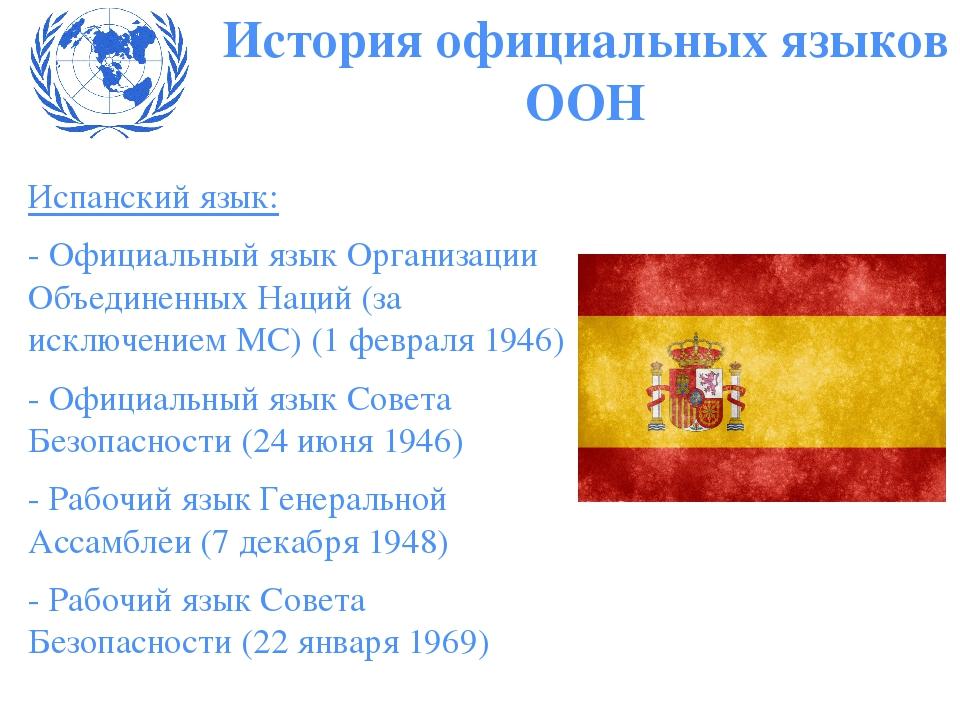 Испанский язык: - Официальный язык Организации Объединенных Наций (за исключе...