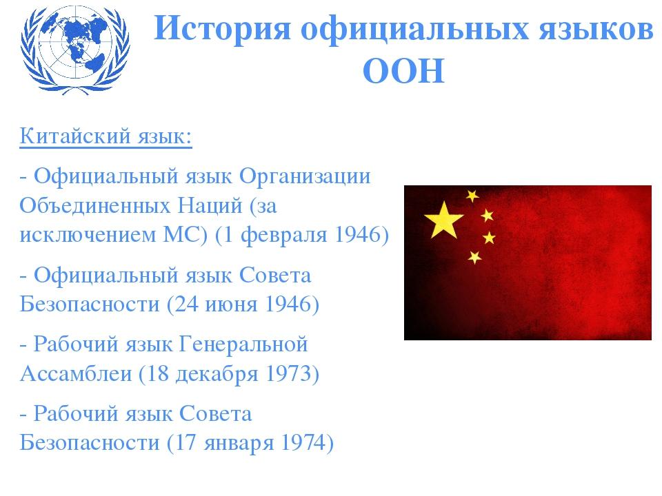 Китайский язык: - Официальный язык Организации Объединенных Наций (за исключе...