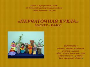 «ПЕРЧАТОЧНАЯ КУКЛА» МАСТЕР – КЛАСС МБОУ «Стригуновская СОШ» XV Всероссийская