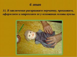 6 этап 11. В заключение раскраиваем перчатку, прошиваем, оформляем и закрепля