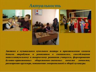 Занятия в музыкальном кукольном театре и приготовление самими детьми атрибуто