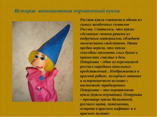 .  История возникновения перчаточной куклы Русская кукла считается одним из